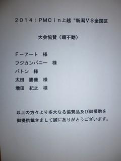 14.04.25協賛.JPG