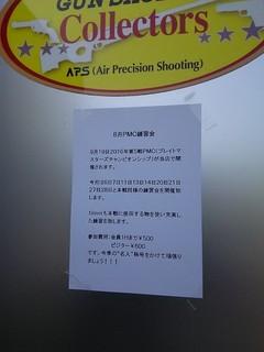 16.08.18PMC練習会.JPG