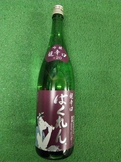16.10.13ばくれん.JPG