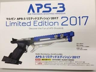 17.02.12APS-3LE201716日発売.jpg