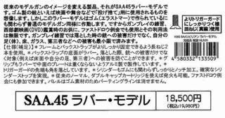 17.02.27SAAラバーモデルー1.jpg