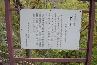 17.05.19雷瀧.JPG