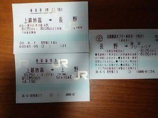 18.08.05新幹線.jpg