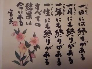 19.03.21言葉の花.JPG