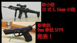 20.05.19自衛隊新規GUN.jpg