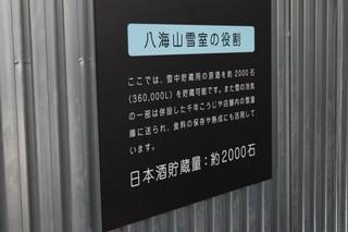 20.07.24雪蔵ー1.JPG