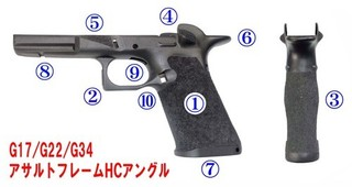 G17アサルトフレームHCアングル単品03.jpg